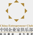 China Entrepreneur Club