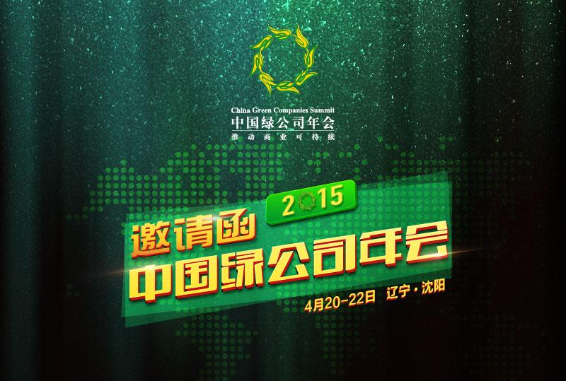 2015中国绿公司年会