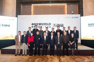 中国企业家俱乐部理事互访第