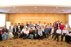 2014年企业家俱乐部理事大会
