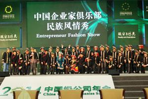 2014中国企业家俱乐部民族风
