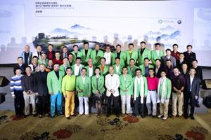 中国企业家高尔夫球队总决赛