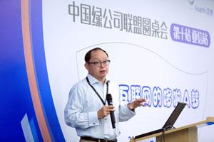 中国绿公司联盟圆桌会第十站