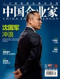 中国企业家2015年第2期